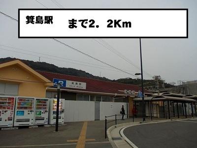 箕島駅まで2200m