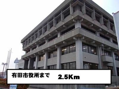 有田市役所まで2500m