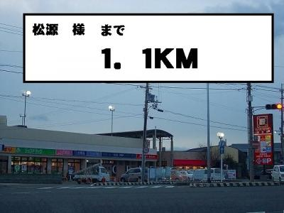 松源様まで1100m