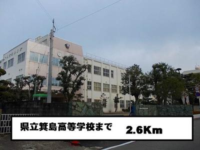 箕島高校まで2600m