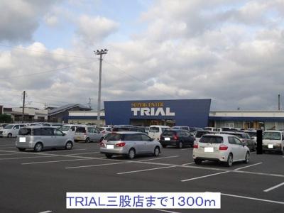 TRIAL三股店まで1300m
