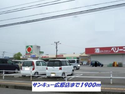 サンキュー広原店まで1900m
