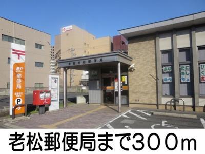 老松郵便局まで300m