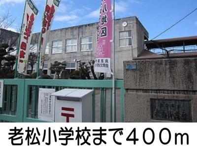 老松小学校まで400m