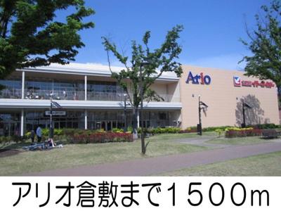 アリオまで1500m