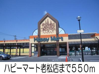 ハピーマート老松店まで550m