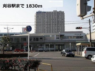 JR刈谷駅まで1830m