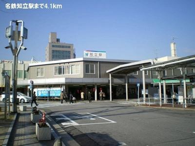 名鉄知立駅まで4100m