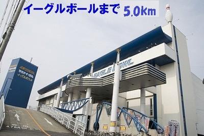 知立イーグルボールまで5000m