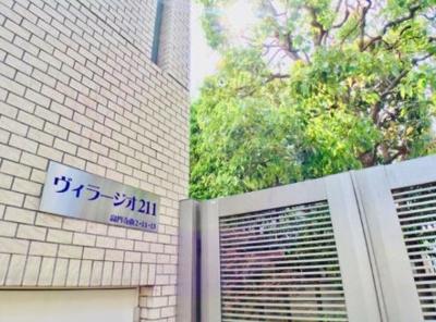 【エントランス】ヴィラージオ211