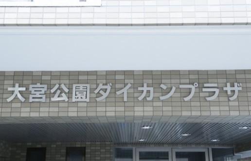 【外観】大宮公園ダイカンプラザ