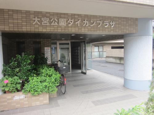 【エントランス】大宮公園ダイカンプラザ