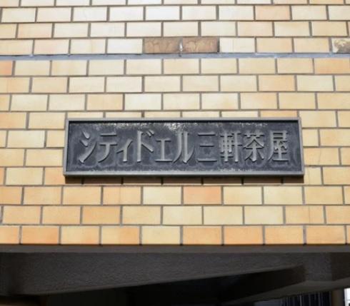 【その他】シティドエル三軒茶屋