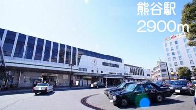 熊谷駅まで2900m