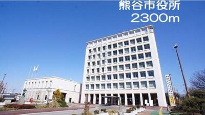 熊谷市役所まで2300m