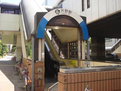 片野駅(北九州モノレール 小倉線)まで241m