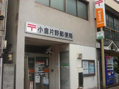 小倉片野郵便局まで363m