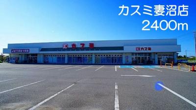 カスミ妻沼店まで2400m