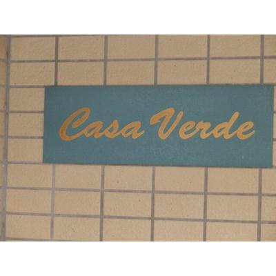 【その他】Casa Verde