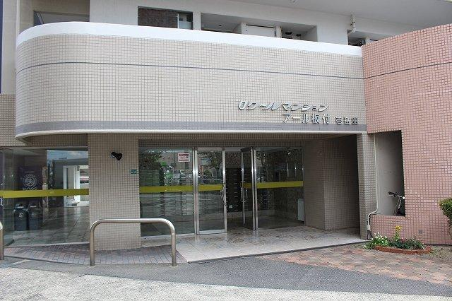 【外観】ロワールマンションアール 板付壱番館