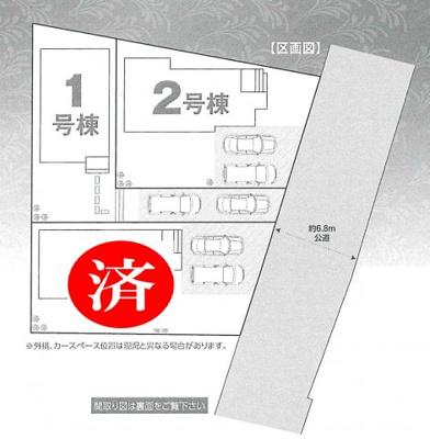 【区画図】柏市布施Ⅲ 新築戸建 1号棟