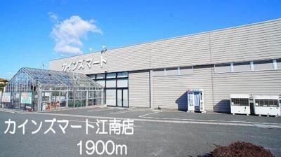 カインズマート江南店まで1900m