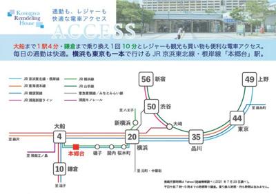 電車アクセスは横浜も鎌倉も東京へも通勤快適なJR京浜東北線・根岸線「本郷台」駅。1駅4分で大船へも楽々。