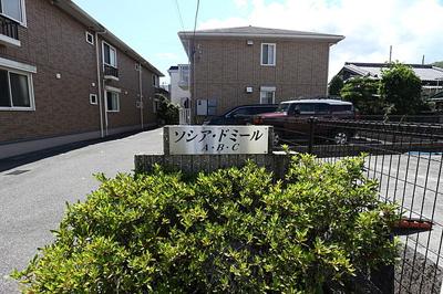 【その他】ソシアドミール B棟