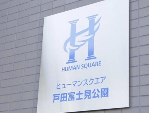 【その他】ヒューマンスクエア戸田富士見公園