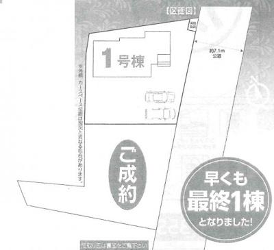 【区画図】柏市布施Ⅱ 新築戸建 1号棟