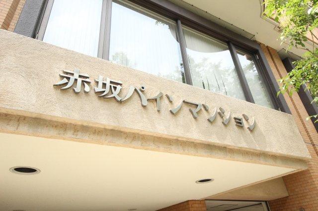 【その他】赤坂パインマンション