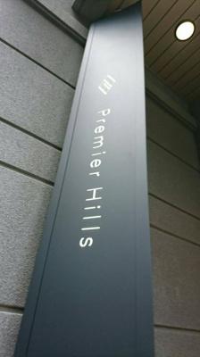 【周辺】プレミアヒルズ(プレミアヒルズ)