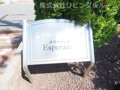 【その他共用部分】エスペランサ