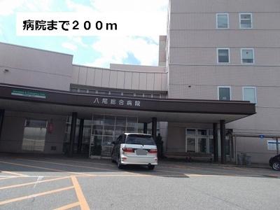 八尾総合病院まで200m