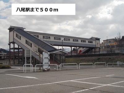 越中八尾駅まで500m