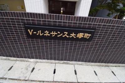 【外観パース】V-ルネサンス大塚町