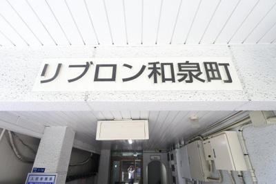 【その他】リブロン和泉町