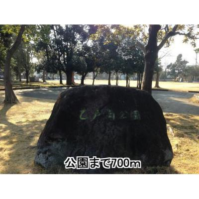 公園「乙戸南公園まで700m」乙戸南公園まで700m