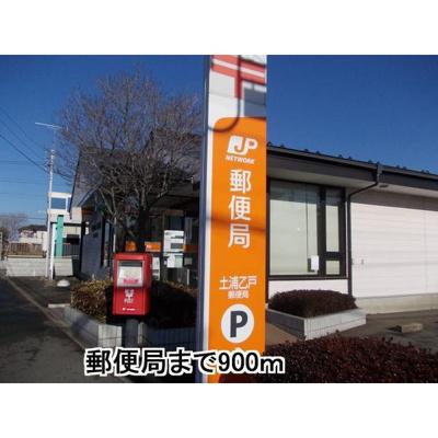郵便局「乙戸郵便局まで900m」乙戸郵便局まで900m
