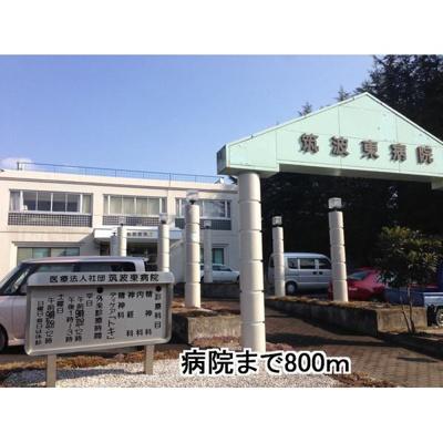 病院「筑波東病院まで800m」筑波東病院まで800m