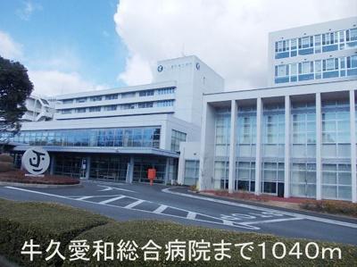 病院「牛久愛和総合病院まで1040m」牛久愛和総合病院まで1040m