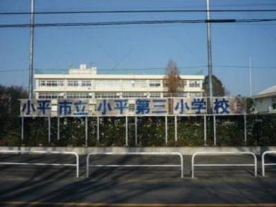 小学校「小平市立小平第三小学校まで760m」