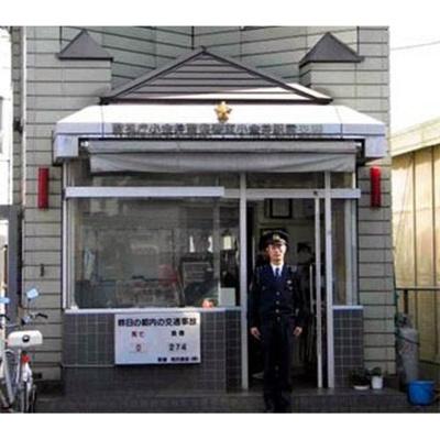 警察署・交番「小金井警察署まで2146m」小金井警察署