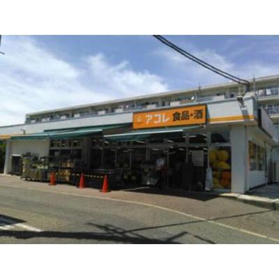 スーパー「アコレ北烏山3丁目店まで638m」