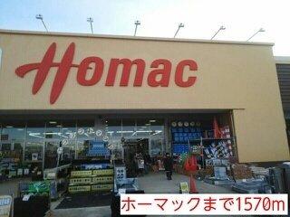 ホーマックまで1570m
