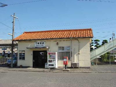 万能倉駅(JR 福塩線)まで1,009m