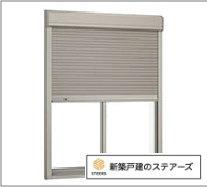 外観を損なわないシンプルなデザインの操作しやすい電動シャッター。防犯や台風対策に効果的です。