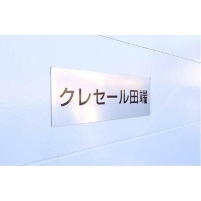 【その他】クレセール田端