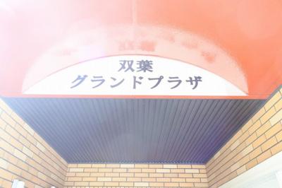 【その他】双葉グランドプラザ
