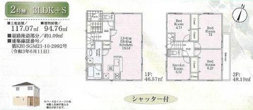 2号棟 相模原市中央区上溝第125 新築一戸建て 全3棟